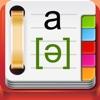 英語力UP 英単8000語 - iPhoneアプリ