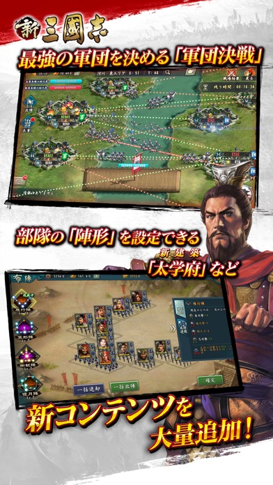 新三國志:育成型戦略シミュレーションゲームのおすすめ画像2