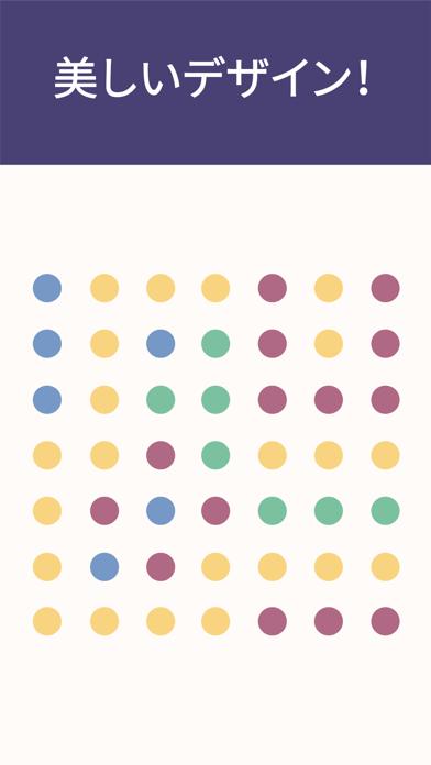Two Dotsのおすすめ画像5