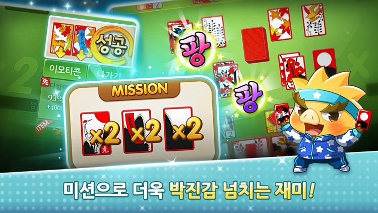 한게임 신맞고 : 대한민국 원조 고스톱 screenshot-4