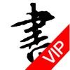 书法碑帖大全VIP版-练字必备的书法字帖App