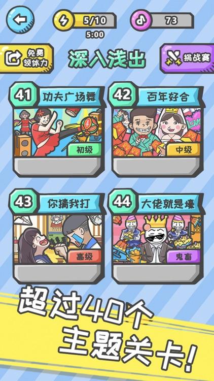 节奏抖魂 screenshot-3