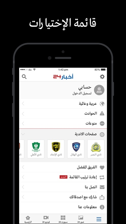 أخبار٢٤ screenshot-3