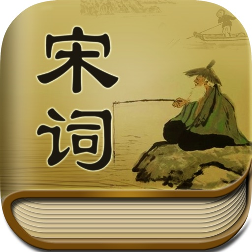 宋词三百首-国学经典诵读名家名师朗诵