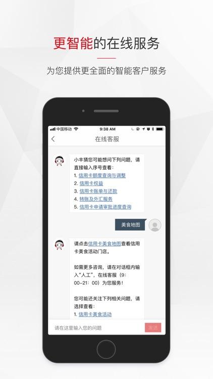 汇丰中国手机银行 screenshot-4