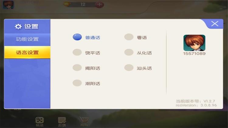 龙腾粤麻将 screenshot-4