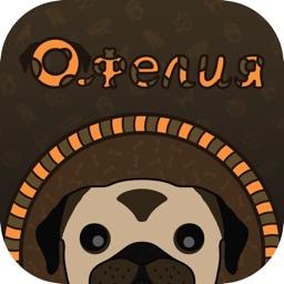 Офелия - одежда для собак