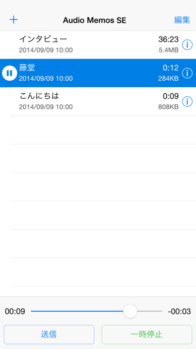 Audio Memos SE ScreenShot1