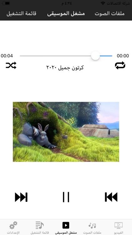 تحويل الفيديو الى صوت تحميل screenshot-4