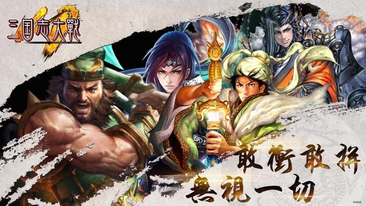 三國志大戰M screenshot-0