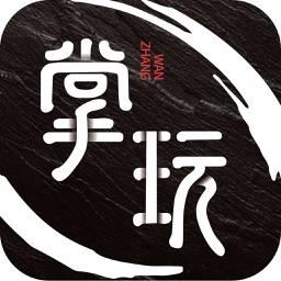 掌玩-专业的艺术品交易交流分享平台