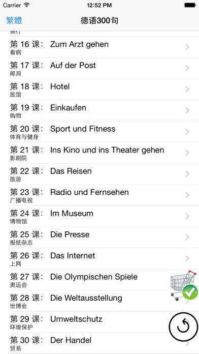 德语300句有声完整版 screenshot four
