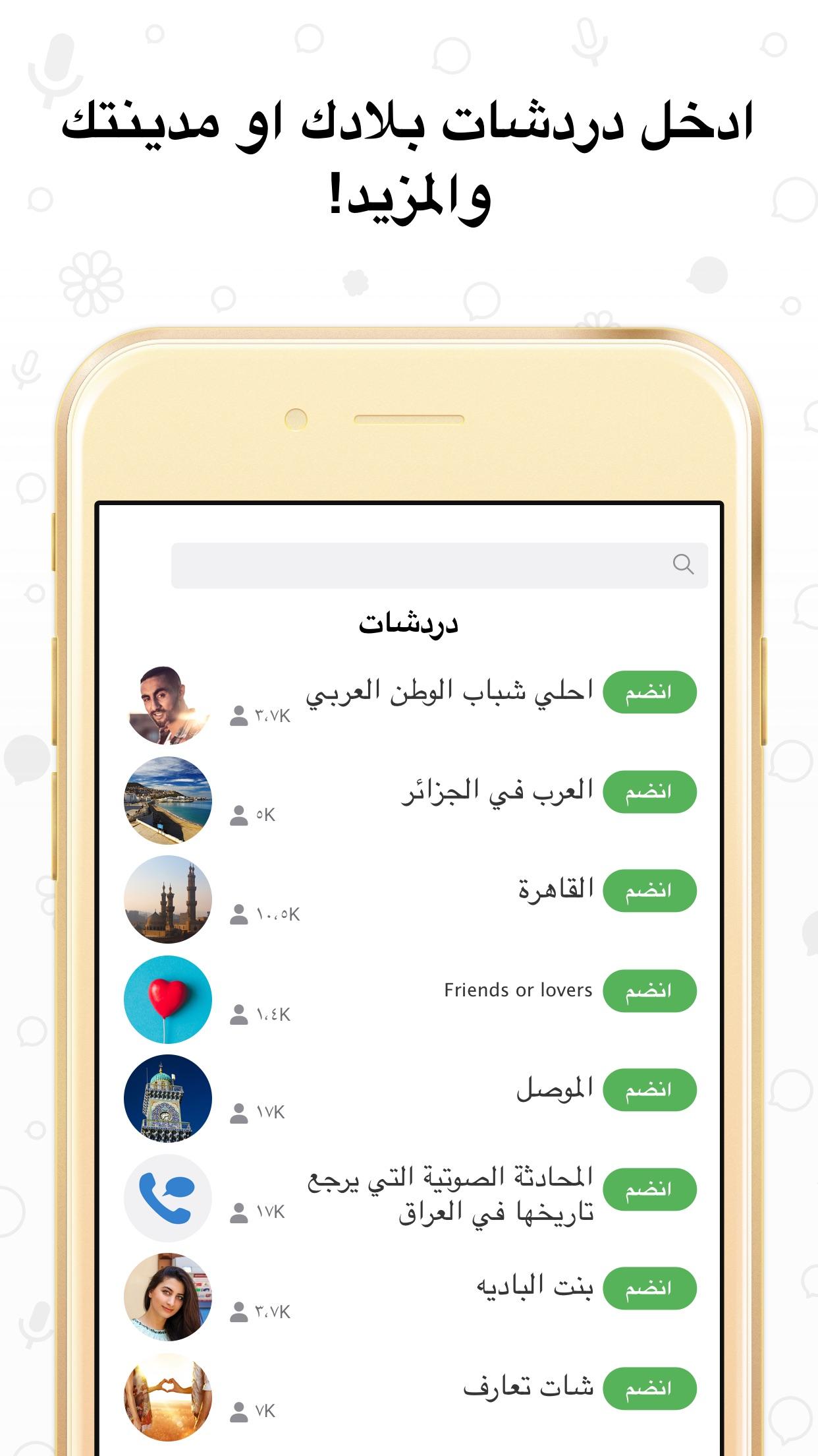 ICQ – دردشة فيديو و شات تعارف Screenshot