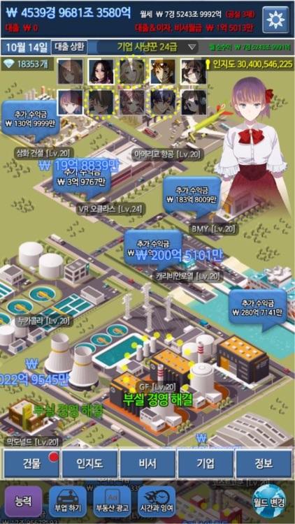 대건물주 screenshot-4