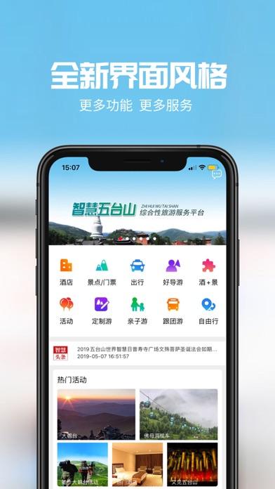 Screen Shot 智慧五台山 0