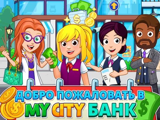 My City : Bank на iPad