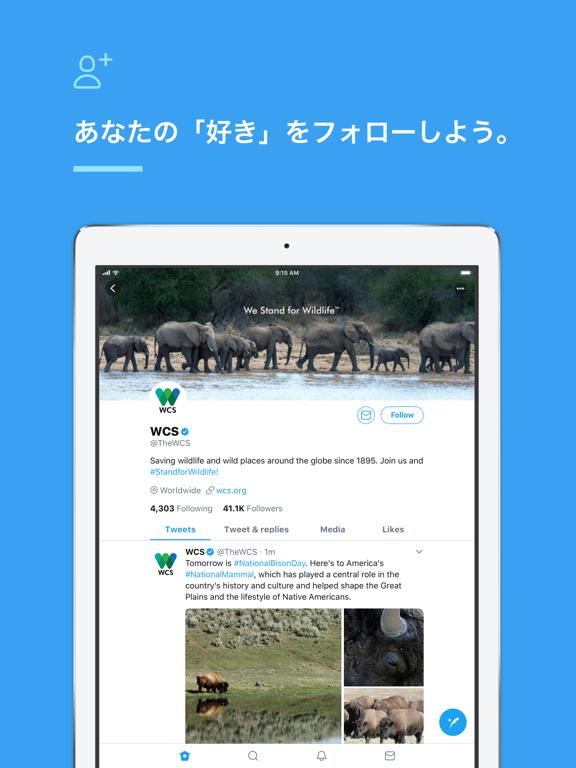 Twitterのおすすめ画像2