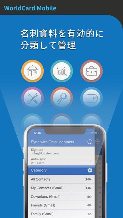 WorldCard Mobile - 名刺認識管理 ScreenShot1