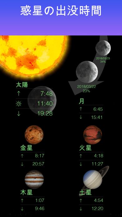 Star Walk - ナイトスカイ: 星座と星 ScreenShot6