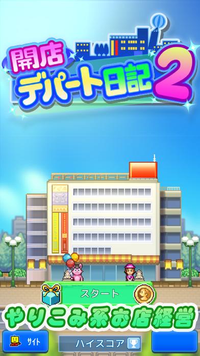 Mega Mall Story2 screenshot 5