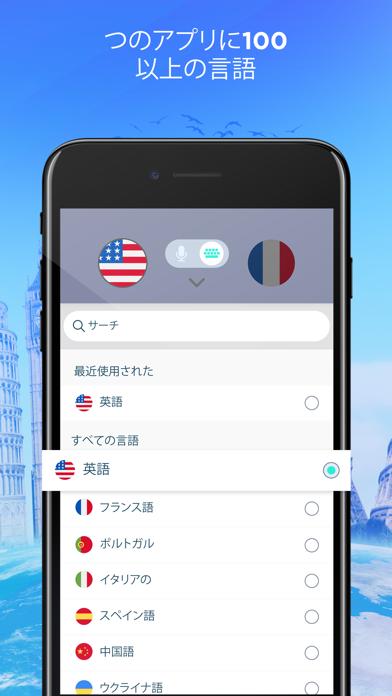 Translator ・のスクリーンショット3