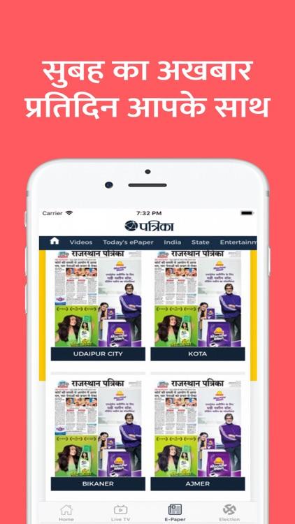 Patrika Hindi News screenshot-3