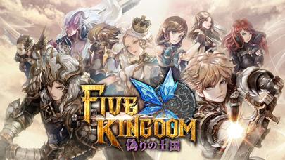 ファイブキングダム―偽りの王国―のおすすめ画像1