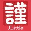 JLittle - Từ điển tiếng nhật - iPhoneアプリ