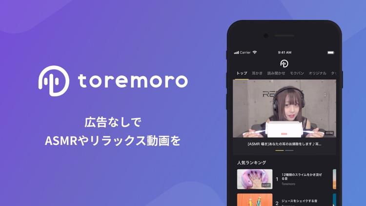 toremoro -ASMRとリラックス動画(トレモロ)
