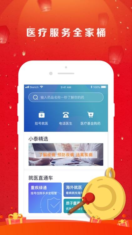 泰医养 screenshot-4