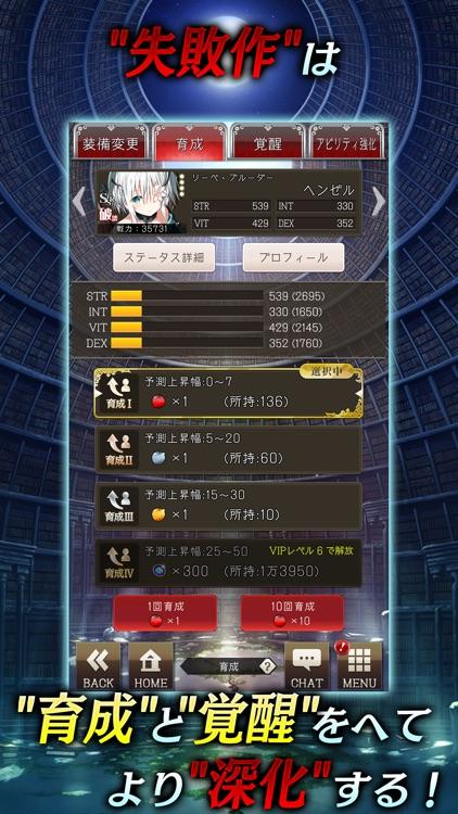 偽りのアリス screenshot-5