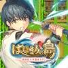 はじまりの島 -淡路島日本遺産RPG- - 新作・人気アプリ iPhone