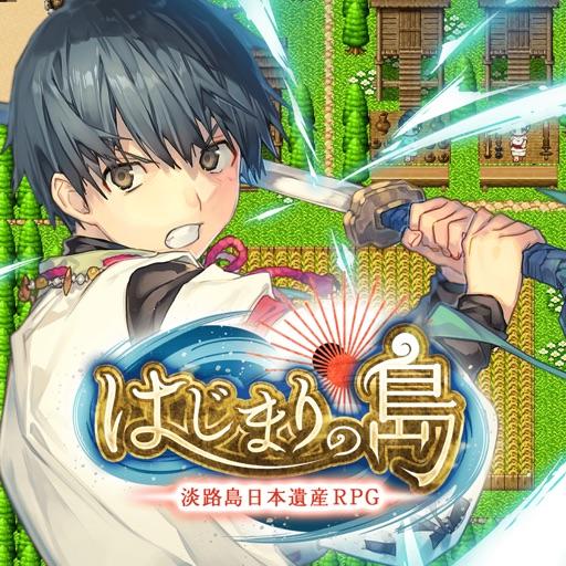 はじまりの島 -淡路島日本遺産RPG-