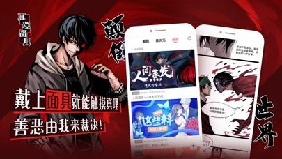 微博动漫 Screenshot