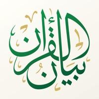 Codes for Bayan Quran | بيان القرآن Hack