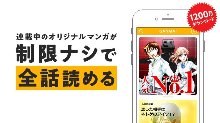 GANMA! (ガンマ) -話題の漫画が読める漫画アプリ screenshot-0
