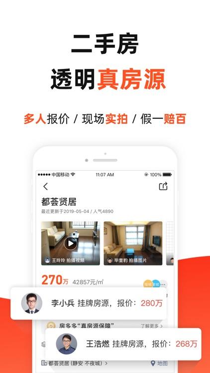 房多多-买房卖房首选交易平台 screenshot-3