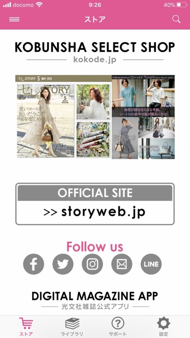 STORY – Digital Store App –のおすすめ画像2