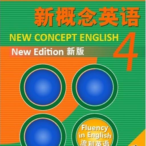 新概念英语大全-第四册