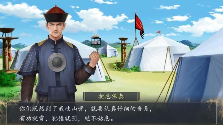 皇朝霸业-盛世王权 screenshot-4
