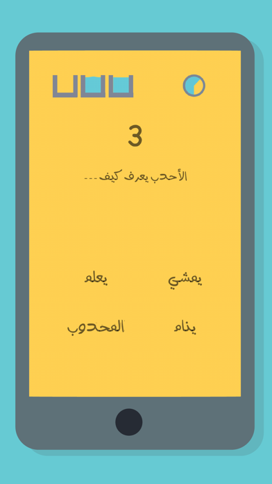حزورة screenshot 5