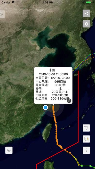台风来了のおすすめ画像3
