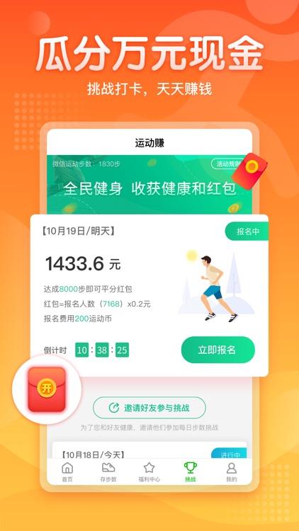 运动赚-记步运动走路赚钱软件 screenshot-4