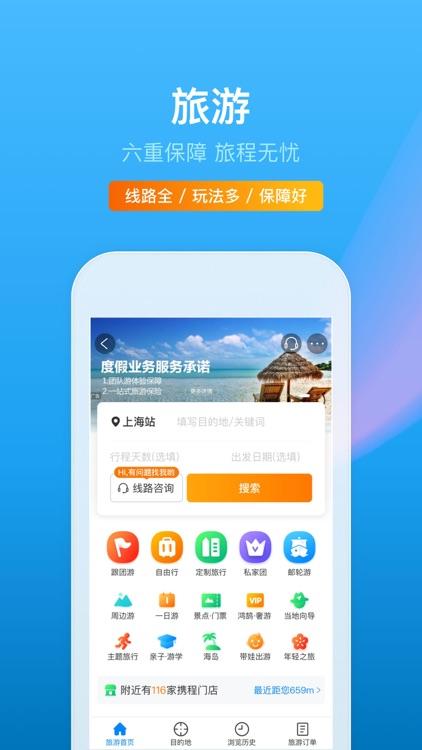 携程旅行(极速版)-酒店机票火车票预订 screenshot-6