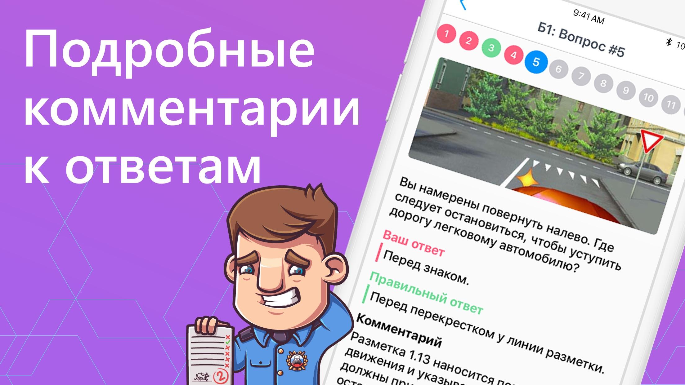 Экзамен 2018 ПДД - Билеты ГАИ Screenshot