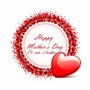 ملصقات عيد الأم - Stickers app