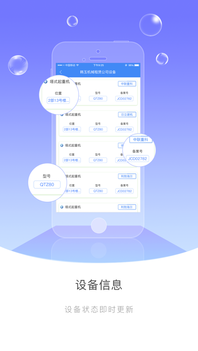 Screenshot for 建主联 in United States App Store