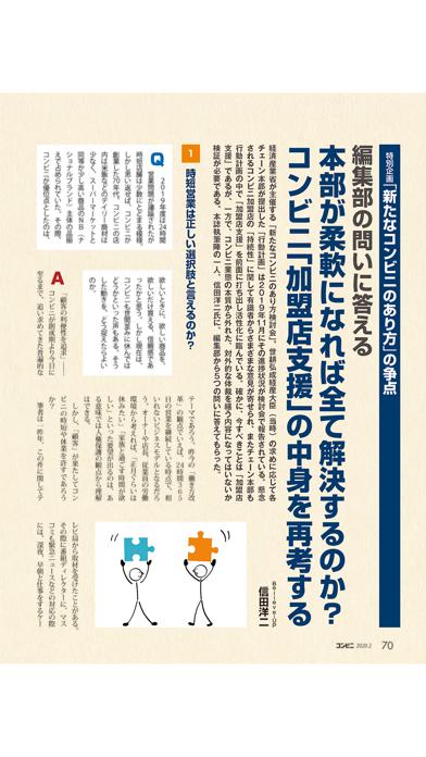 コンビニ デジタル ScreenShot4