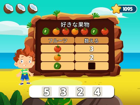 一年生の子供向けの数学学習ゲーム Math games 1のおすすめ画像2