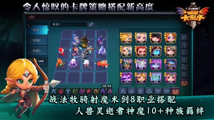 城堡传说大乱斗 screenshot-3